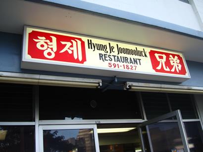 Kyoudaiyakiniku