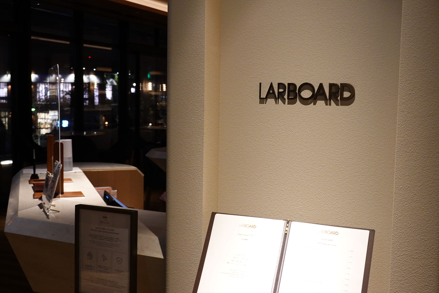 Larboardエントランス