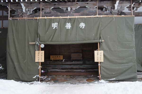 白川郷 明善寺