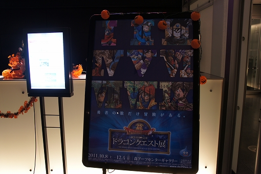 DragonQuest museum