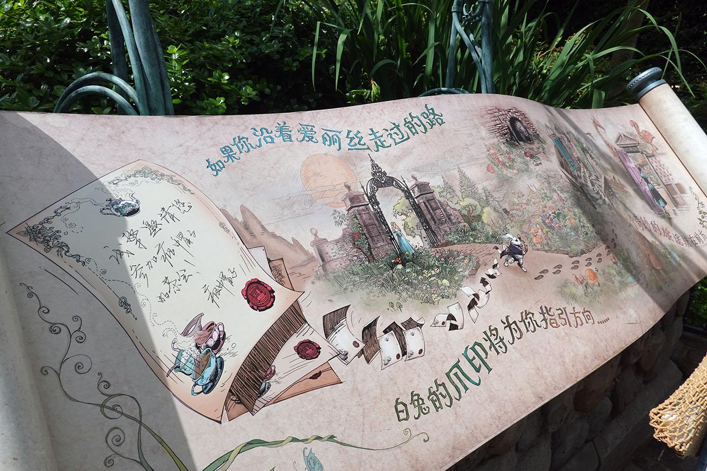上海ディズニーランドアリス・イン・ワンダーランド・メイズ2