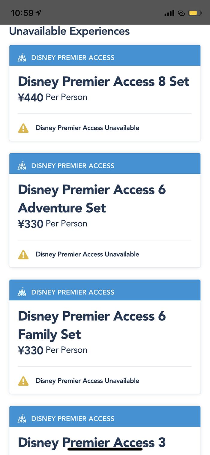 上海ディズニーアプリプレミアアクセス