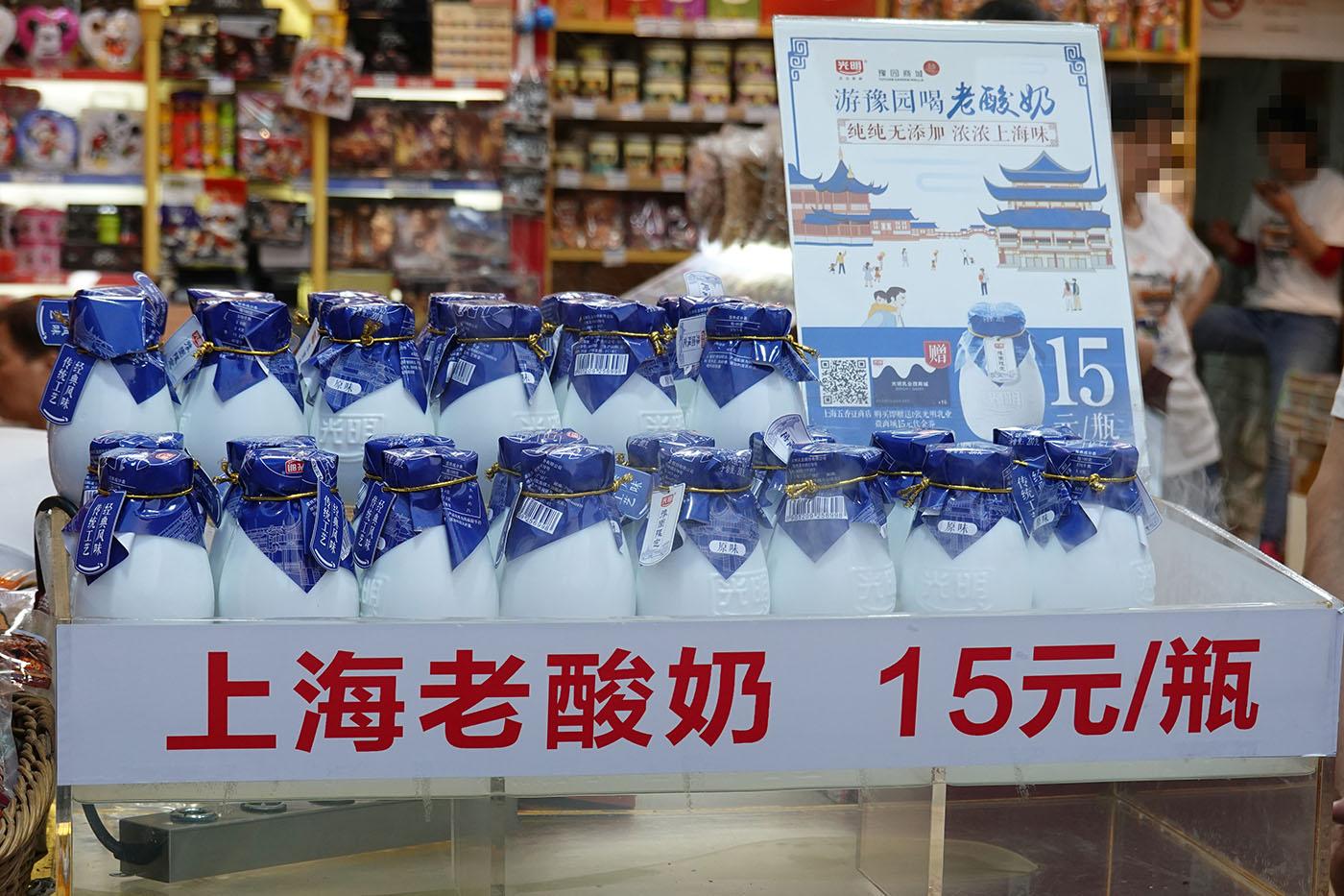 上海老酸奶