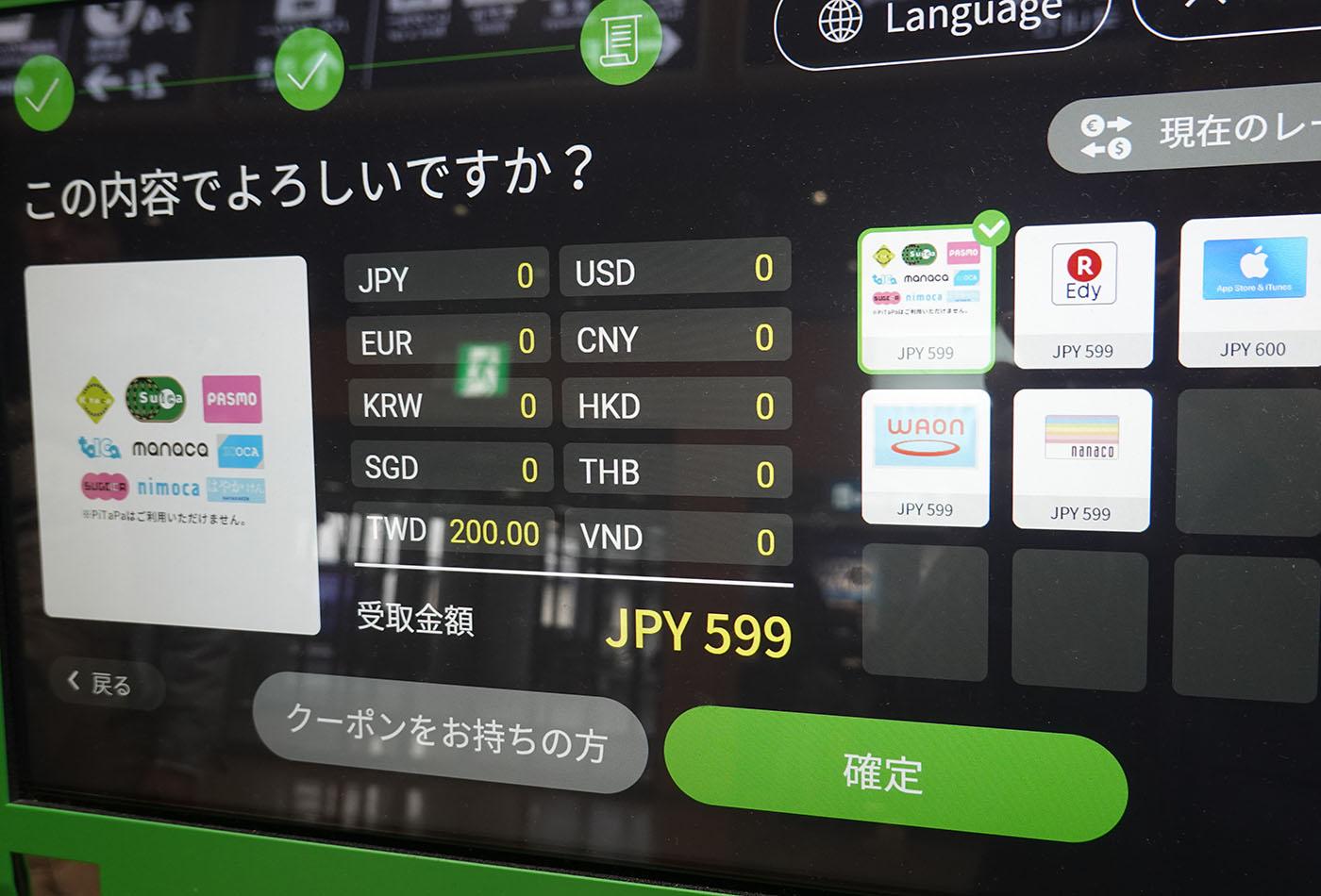 海外通貨電子マネーチャージ