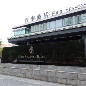 four seasons hotel phdong shanghai